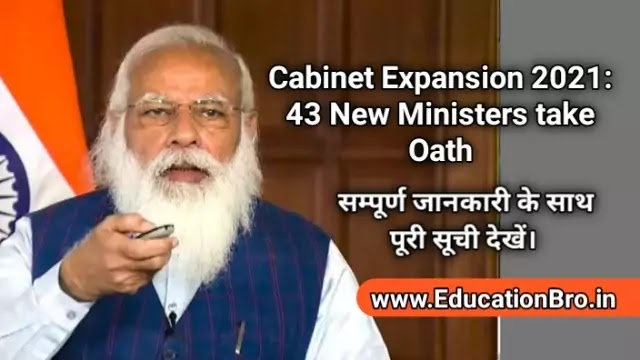 modi-govt-cabinet-expansion-2021-43-new-ministers-take-oath-in-pm-modi-cabinet-including-15-cabinet-28-ministers-of-state-daily-current-affairs-dose