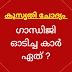 Gandhiji Odicha Car Ethu? | Answer | WhatsApp Chali Question with Answer