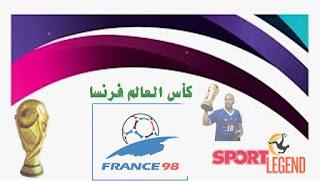 فرنسا,كأس العالم,فرنسا 98,العالم,كأس العالم 1998,كأس العالم 2018,كأس العالم 98,مباراة فرنسا وكرواتيا في نهائي كأس العالم,كأس,ماذا حدث لرونالدو قبل نهائي كأس العالم ضد فرنسا 1998 ؟,نهائي كأس العالم,تصفبات كأس العالم,المغرب كأس العالم 1998,كاس العالم,مونديال فرنسا 98,نهائي كأس العالم 2018,اهداف فرنسا 98,ملخص مباراة أيطاليا وفرنسا في ربع نهائي كأس العالم 98 م تعليق عربي,استعدادات المغرب كأس العالم 2018,منتخب فرنسا,كاس العالم 1998,فرنسا 1998,اغنية كاس العالم,تاريخ كاس العالم,مؤامرة كاس العالم