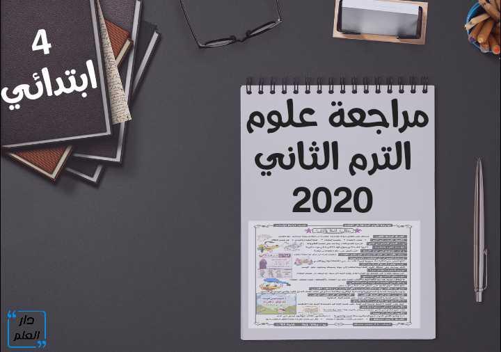 مراجعة علوم للصف الرابع الابتدائى الترم الثانى 2020