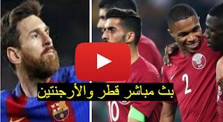 البث المباشر لمباراة قطر والأرجنتين