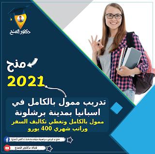 تدريب صيفي براتب في اسبانيا 2021  ممول بالكامل لجميع الطلاب العرب