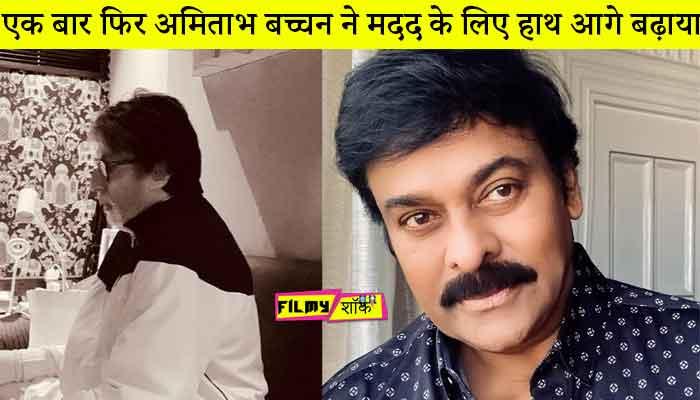 latest news hindi amitabh bachchan chiranjeevi konidela एक बार फिर अमिताभ बच्चन ने मदद के लिए हाथ आगे बढ़ाया, दिहाड़ी मजदूरों की कूपन के जरिये कर रहे है मदद
