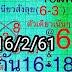 ได้มาเเล้ว หวย ลูกข้าวเหนียวสั่งลุย งวด 16/03/61