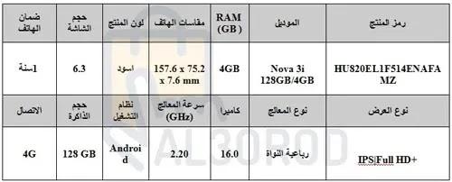 سعر مواصفات موبايل هواوي huawei nova 3i موبايل - أسود 128 جيجا بايت