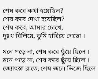 Shesh Dukkho Lyrics