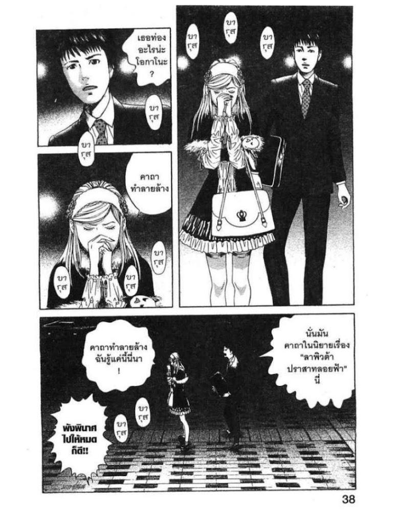 Kanojo wo Mamoru 51 no Houhou - หน้า 35