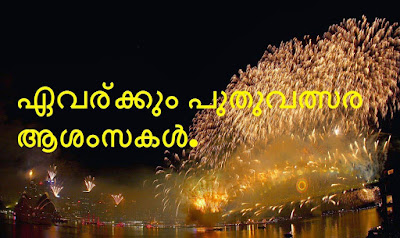 Happy New Year 2017 SMS, Wishes in Malayalam