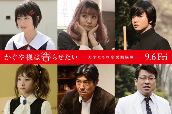 Kaguya-sama: Love Is War live-action - reparto