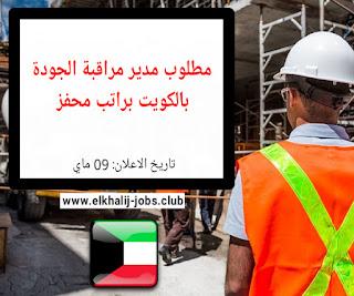 وظائف الكويت - مطلوب مدير مراقبة الجودة براتب جيد