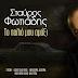 """Σταύρος Φωτιάδης - """"Το Παλιό Μου Αμάξι"""""""