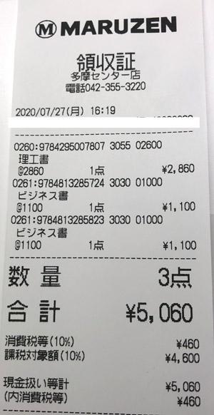 丸善 多摩センター店 2020/7/27 のレシート