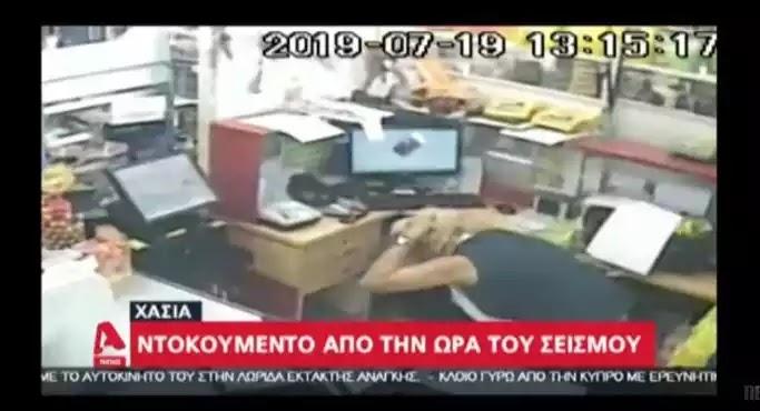 Σεισμός στην Αθήνα: Νέο Βίντεο που κόβει την ανάσα! Πολίτες έτρεχαν να σωθούν