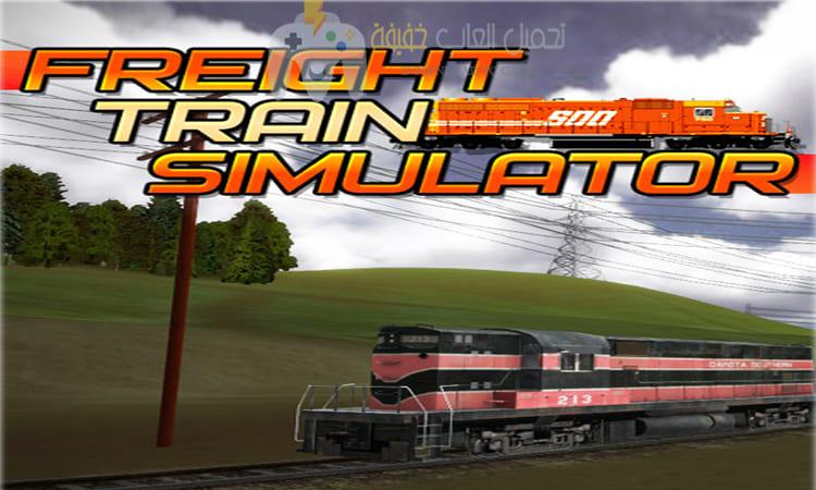 تحميل لعبة قيادة القطارات Freight Train Simulator برابط مباشر
