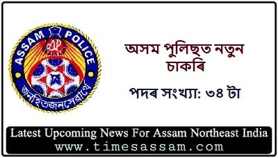 assam police job