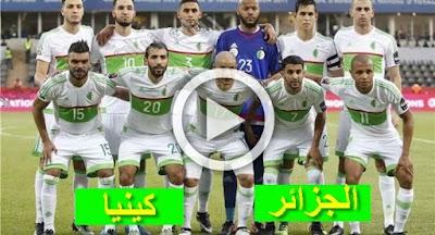 بدون تقطيع بث مباشر مباراة algeria vs kenya  اليوم مشاهدة الجزائر ضد كينيا  بث مباشر بي إن ماكس