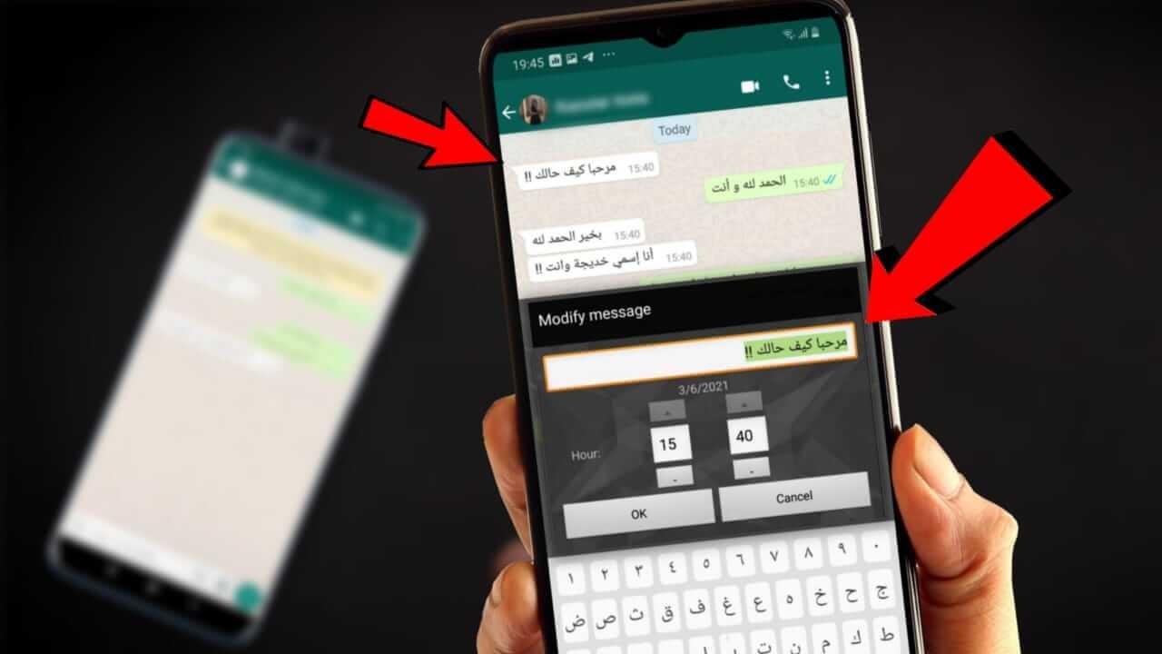 شاهد كيف يتم التلاعب برسائل الواتساب والتعديل عليها وتزويرها