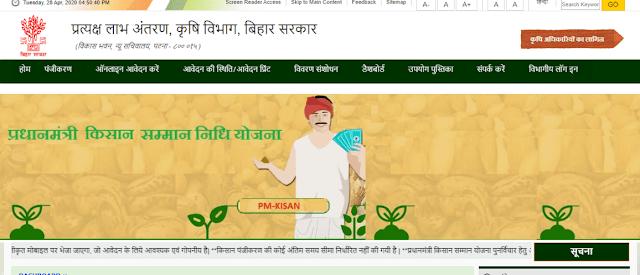 Kisan Registration Bihar Online Portal