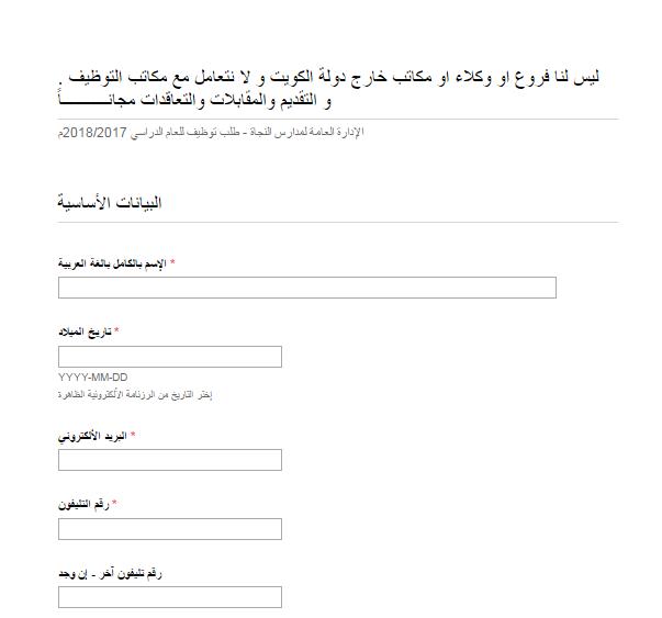طلب التسجيل
