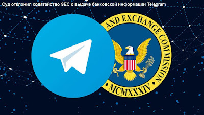 Суд отклонил ходатайство SEC о выдаче банковской информации Telegram