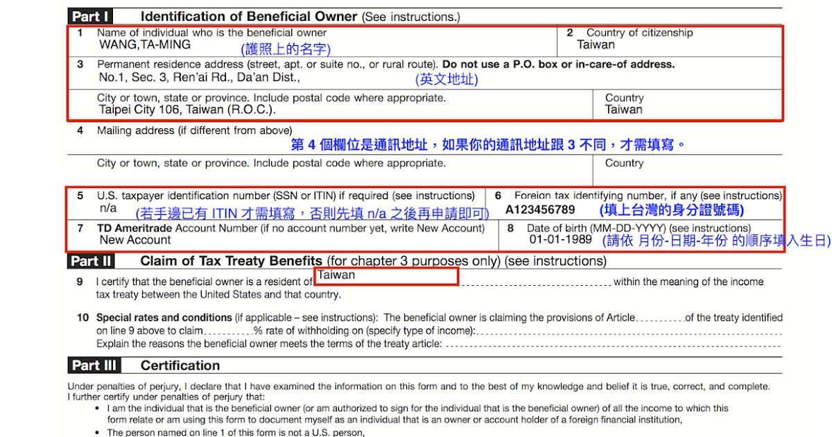 美國券商開戶W-8BEN 表格填寫教學懶人包(2017-07-23 更新) @ HC