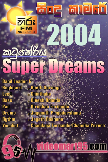 KATUNERIYA SUPER DREAMS AT HIRU SINDU KAMARE 2004