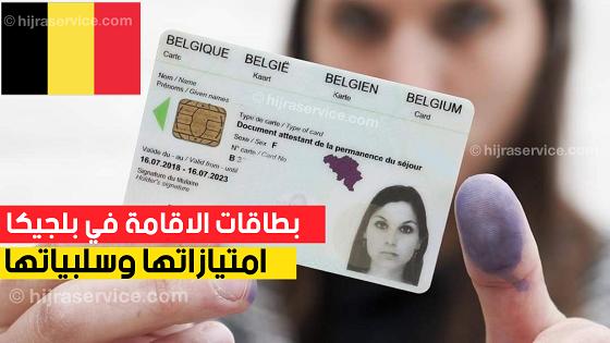 كيف احصل على الاقامة في بلجيكا الإقامة C في بلجيكا  شراء منزل في بلجيكا والاقامة  شروط إقامة العمل في بلجيكا  شروط الحصول على الإقامة الدائمة في بلجيكا  الاستثمار والاقامة في بلجيكا  الهجرة الى بلجيكا  تأسيس شركة في بلجيكا  أفضل وظيفة للحصول على تأشيرة بلجيكا