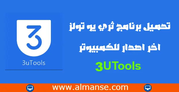 Download 3UTools