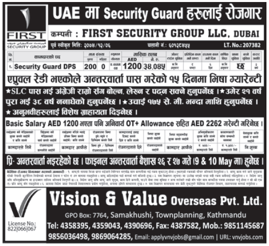 Jobs in Dubai for Nepali, Salary Rs 63,336