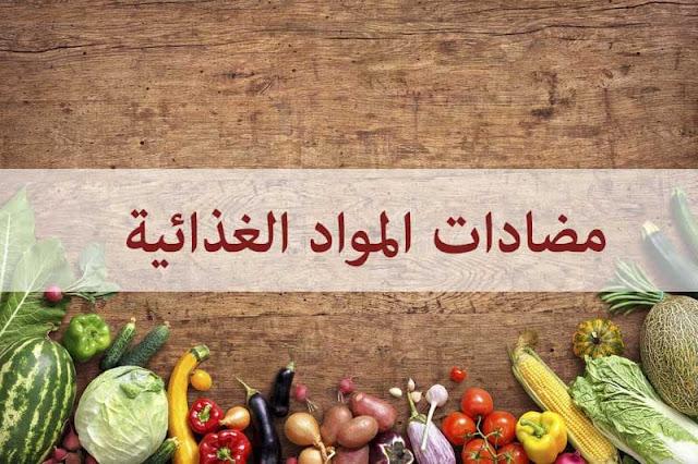 ما هي مضادات المواد الغذائية