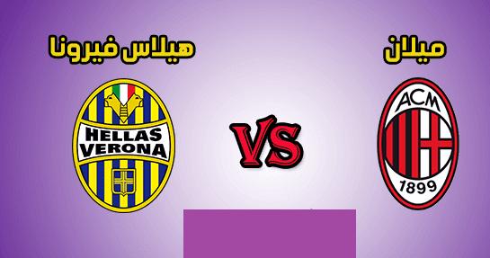 بث مباشر : مشاهدة مباراة ميلان وهيلاس فيرونا اليوم 02-02-2020 في الدوري الايطالي