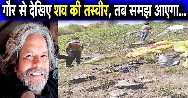 हिमाचल: लापता पायलट का शव तो मिला, लेकिन केवल ढांचा; बाकी सब सड़ गया
