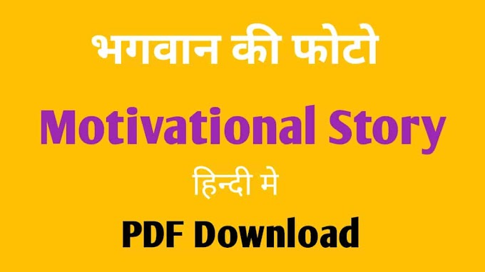 Best Motivational story in hindi PDF download-भगवान की फोटो