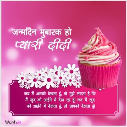 Sister Birthday Status Hindi