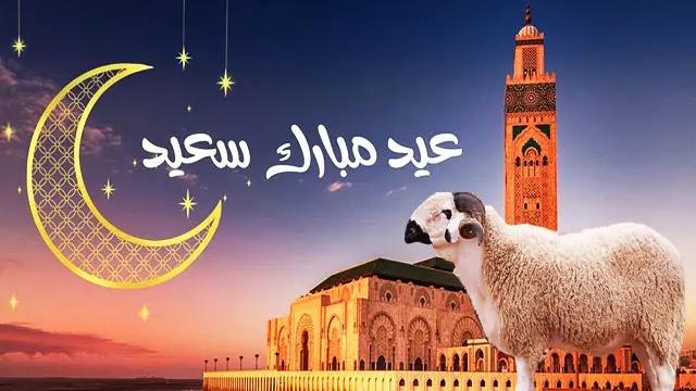 وزارة الأوقاف والشؤون الإسلامية تعلن أن عيد الاضحى يوم الأربعتء 21 يوليوز
