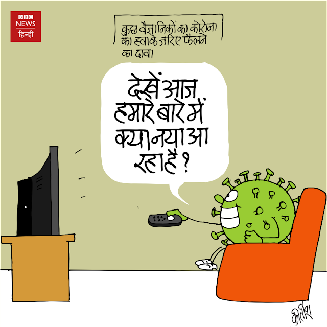 Corona Cartoon, corona, कोरोना, Covid 19, who, News Channel, cartoonist kirtish bhatt