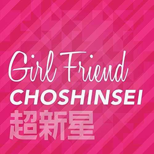 [Single] 超新星 – Girl Friend (2015.05.09/MP3/RAR)