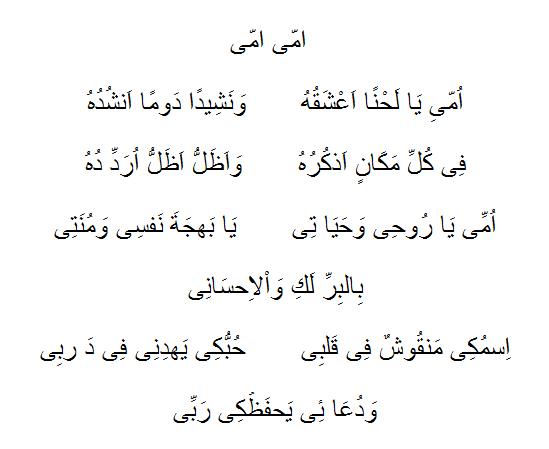 Lirik Lagu Hadad Alwi & Sulis - Ummi | MusicTV-news.in