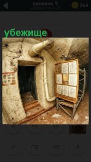 старое убежище с открытой дверью и рядом висит документация к нему