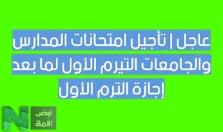 عاجل | تأجيل امتحانات المدارس والجامعات التيرم الأول لما بعد إجازة الترم الأول
