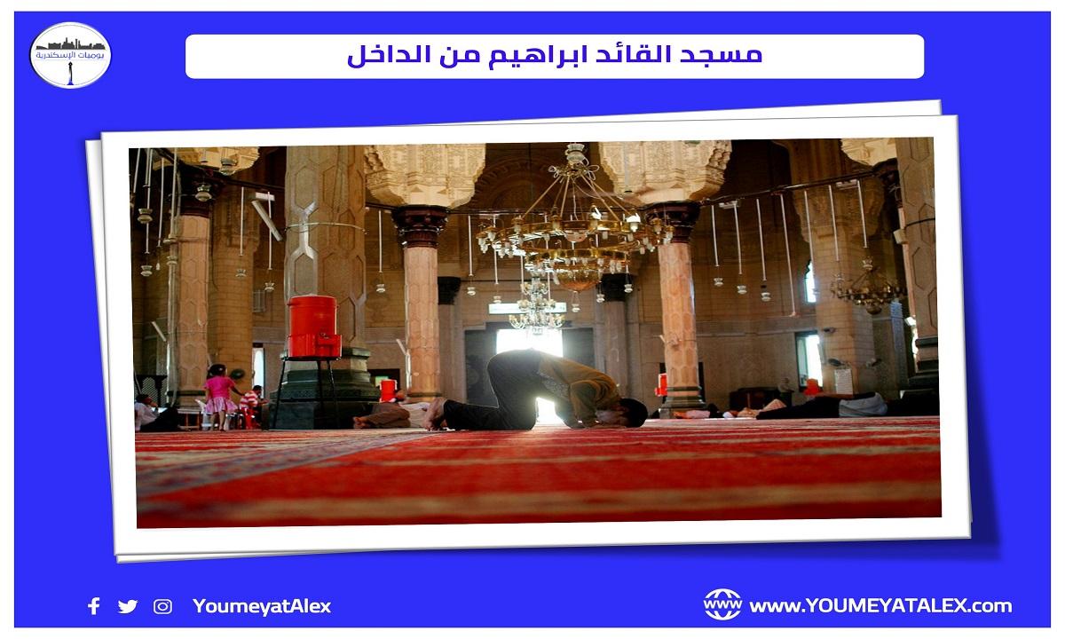 مسجد القائد ابراهيم من الداخل