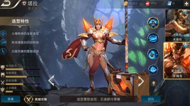 aov server taiwan 2018