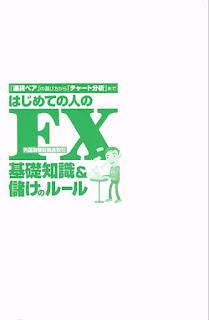 はじめての人のFX基礎知識&儲けのルール [Hajimete No Hito No FX Kiso Chishiki & Moke No Rule]