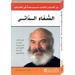 تحميل كتاب الشفاء الذاتي PDF آندرو ويل