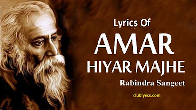 Amar Hiyar Majhe Lyrics