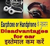Earphone and Headphones Disadvantages । ईयरफोन नुक़सान