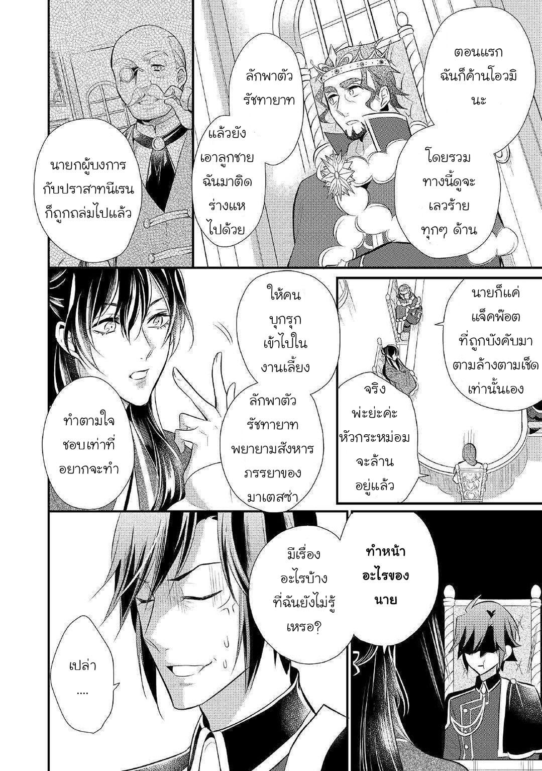 อ่านการ์ตูน Daites Ryou Koubouki ตอนที่ 26 หน้าที่ 25