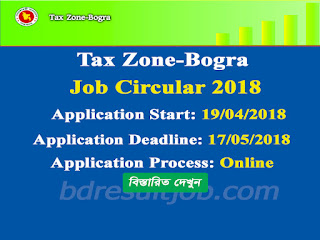 Tax Zone-Bogra Recruitment Circular 2018