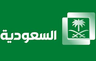 القناة السعودية الأولى