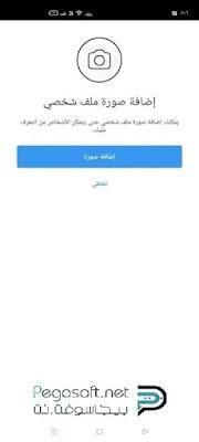 تنزيل انستقرام جي بي عربي